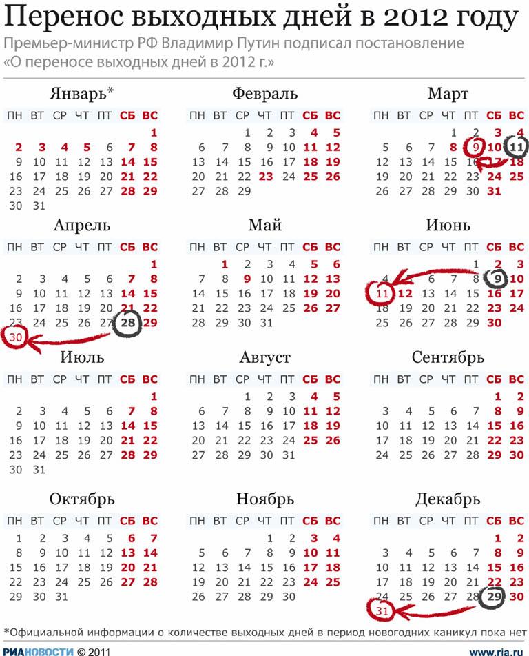 i52732_image.jpg календарь.jpg