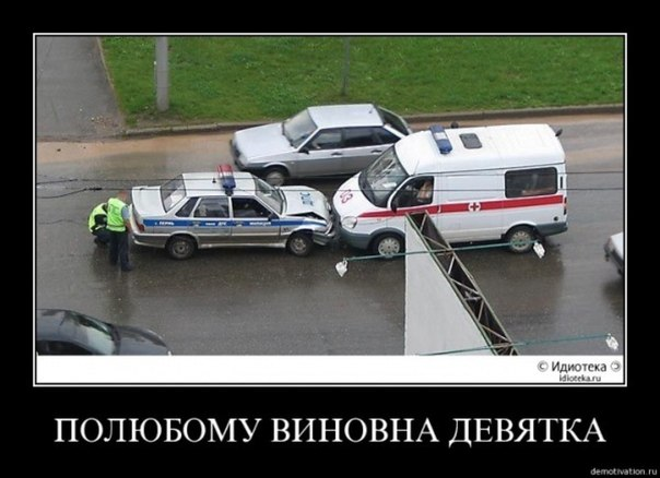 авария.jpg