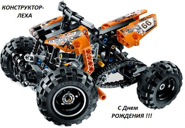lego_quadbike_9392_5866963.jpg