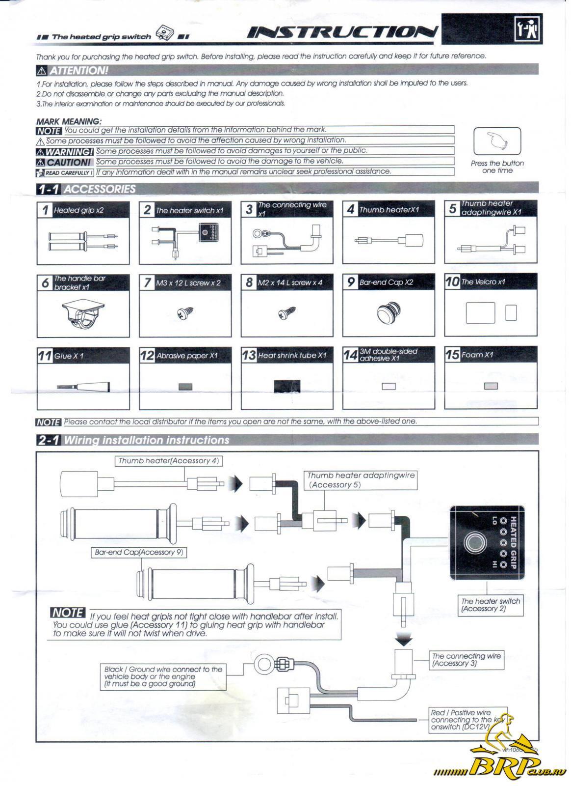 Инструкция для ручек0001.jpg