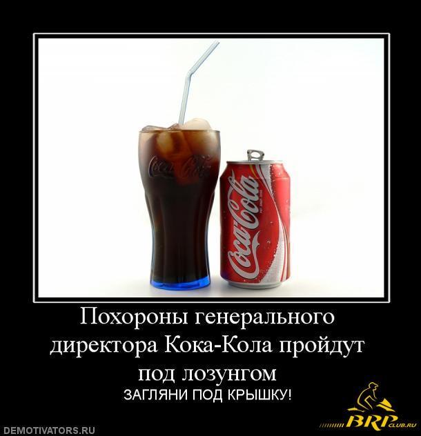 932344_pohoronyi-generalnogo-direktora-koka-kola-projdut-pod-lozungom.jpg