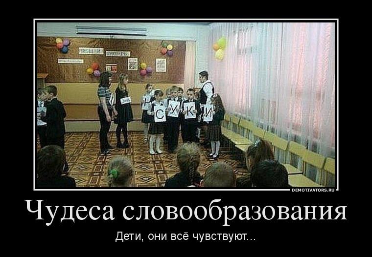 6624348_chudesa-slovoobrazovaniya.jpg