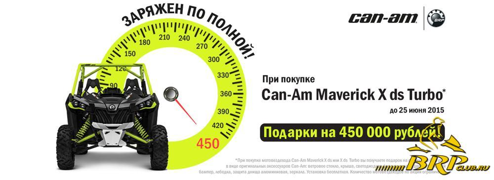 Maverick X DS Carbon Akcia.jpg