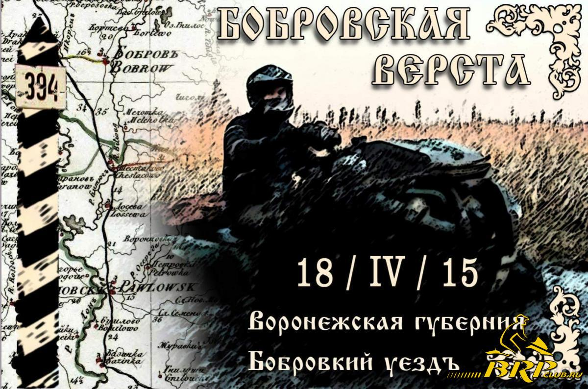 Бобровская верста.jpg