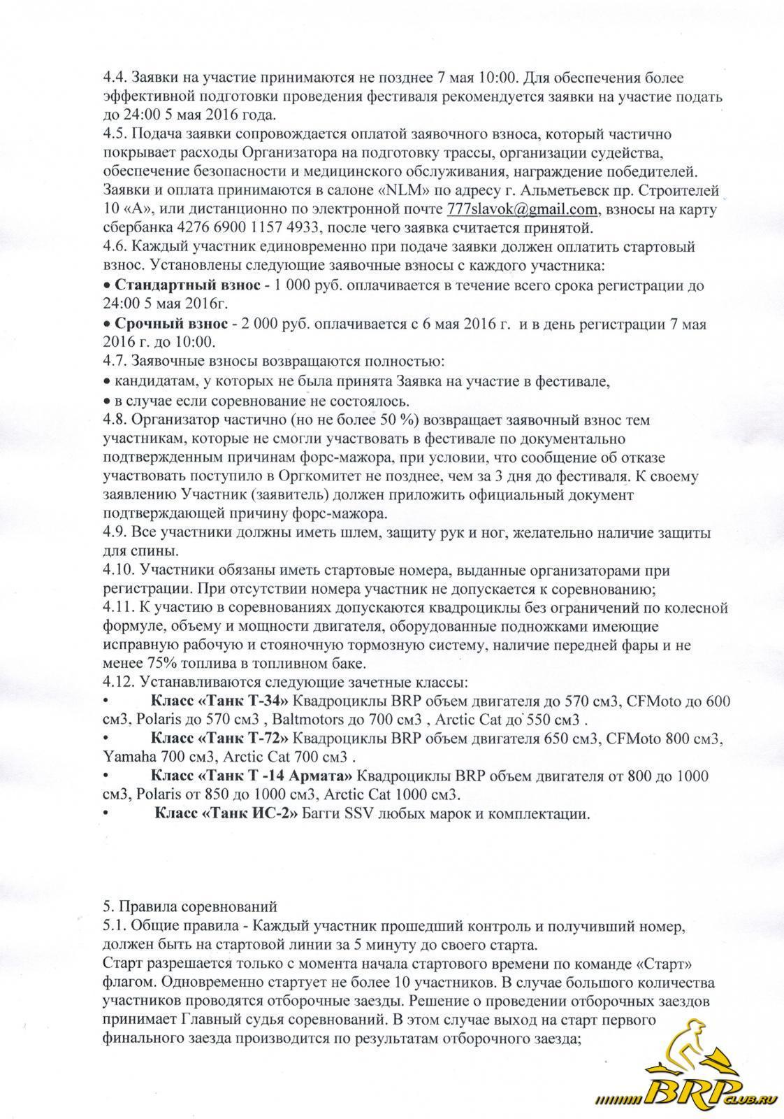 Положение 2.jpg
