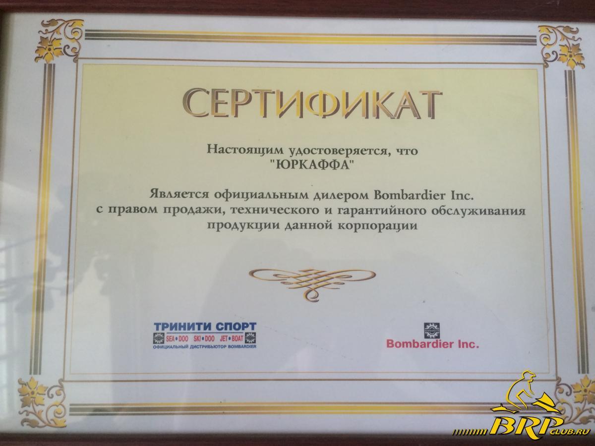 ЮРКАФФА -BRP-20 лет 013.JPG
