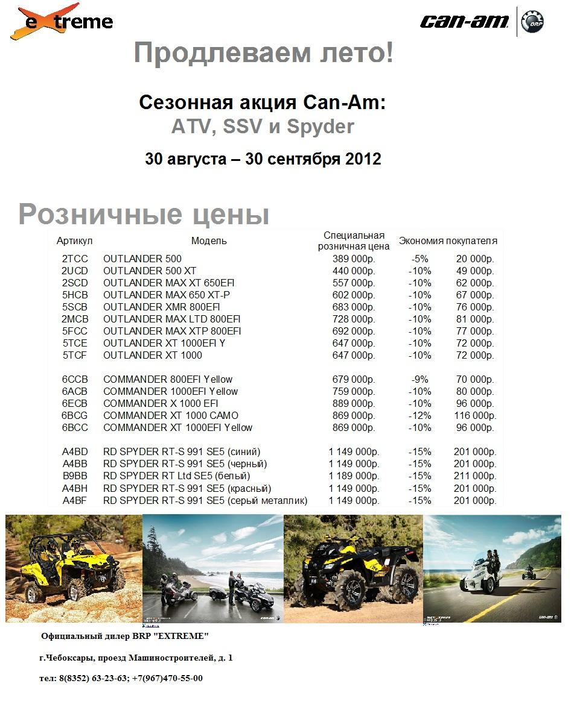 акция продлеваем лето 2012 С КАРТИНКАМИ.jpg