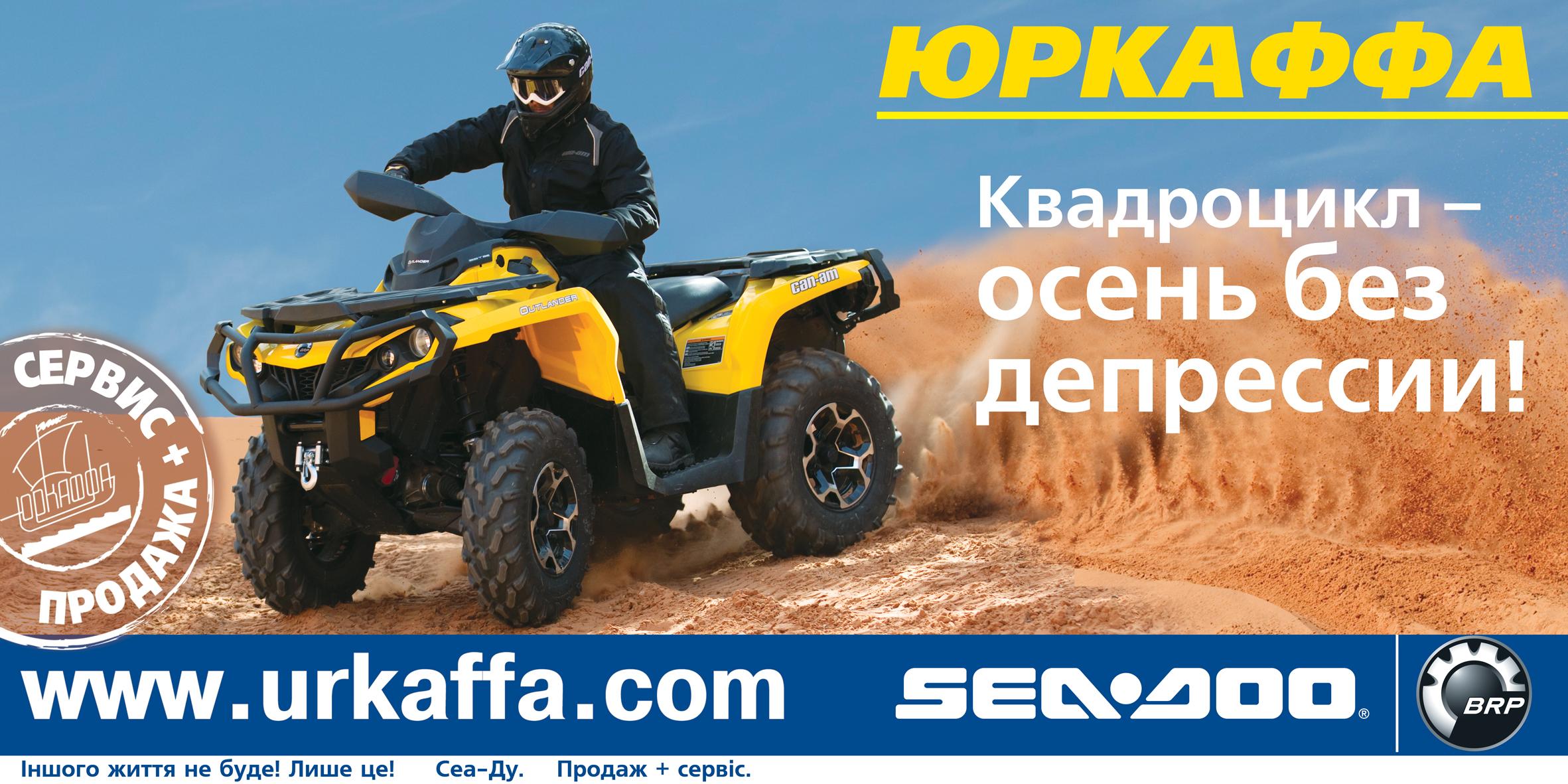 Bigbord_Sae_Doo_Kvadrocikl_UKR copy.jpg