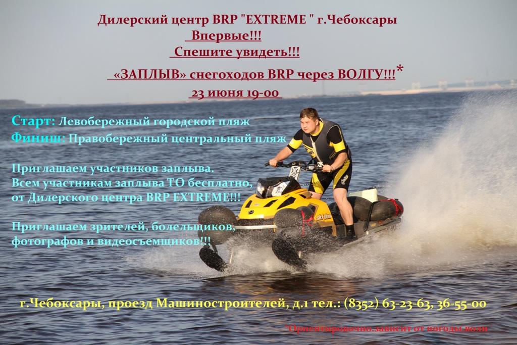 IMG_3395 реклама заплыв.JPG