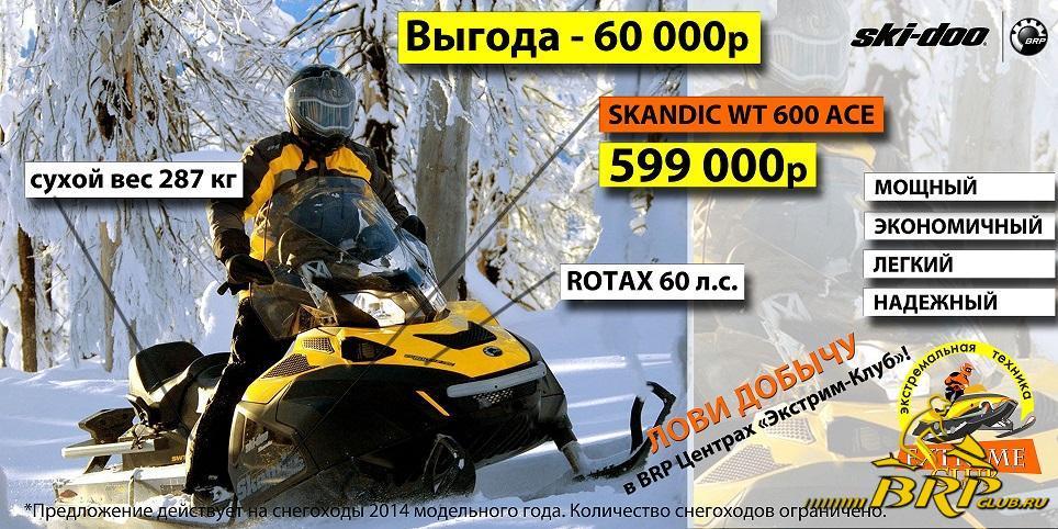 skandic_wt_600ace_akcia 599_small222.jpg