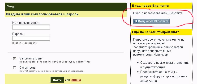 Вход через вконтакте.jpg