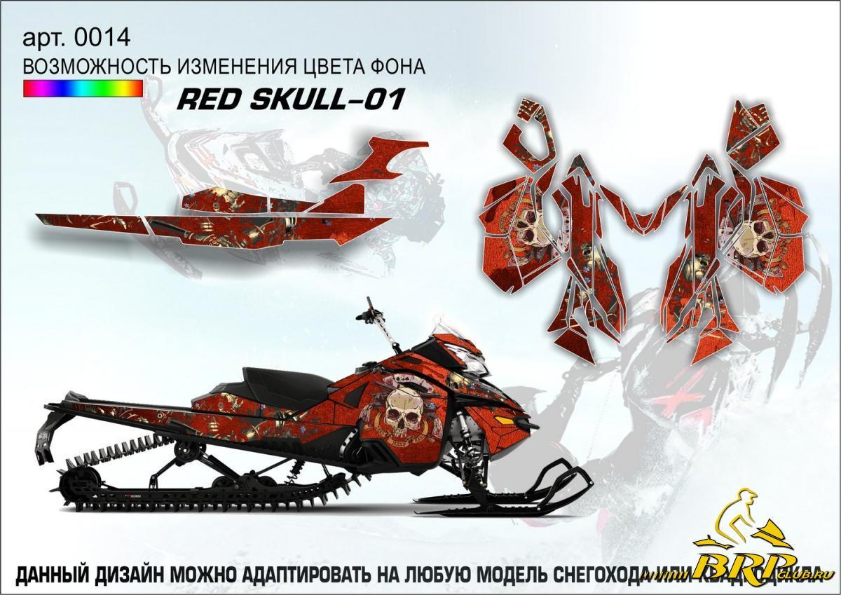 арт. 0014 rad skull-01.jpg