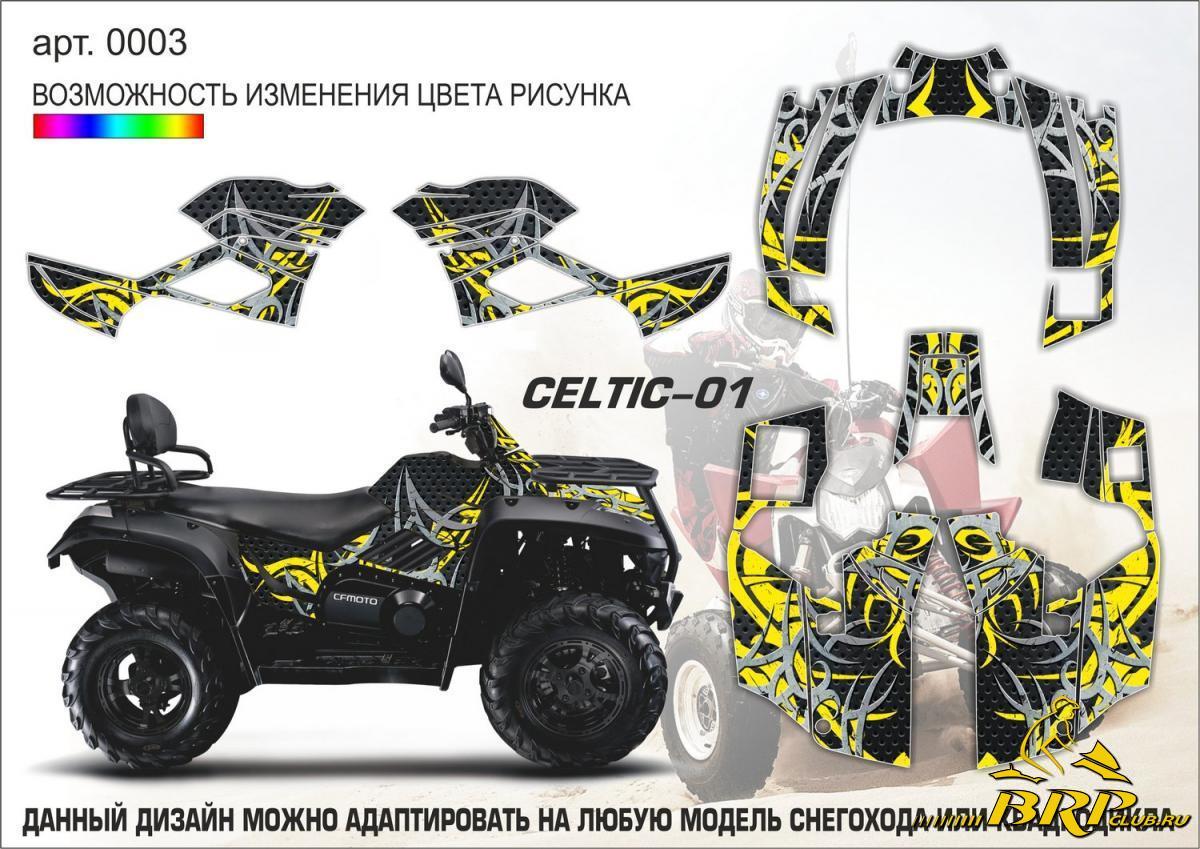 арт.0003 celtic-01.jpg