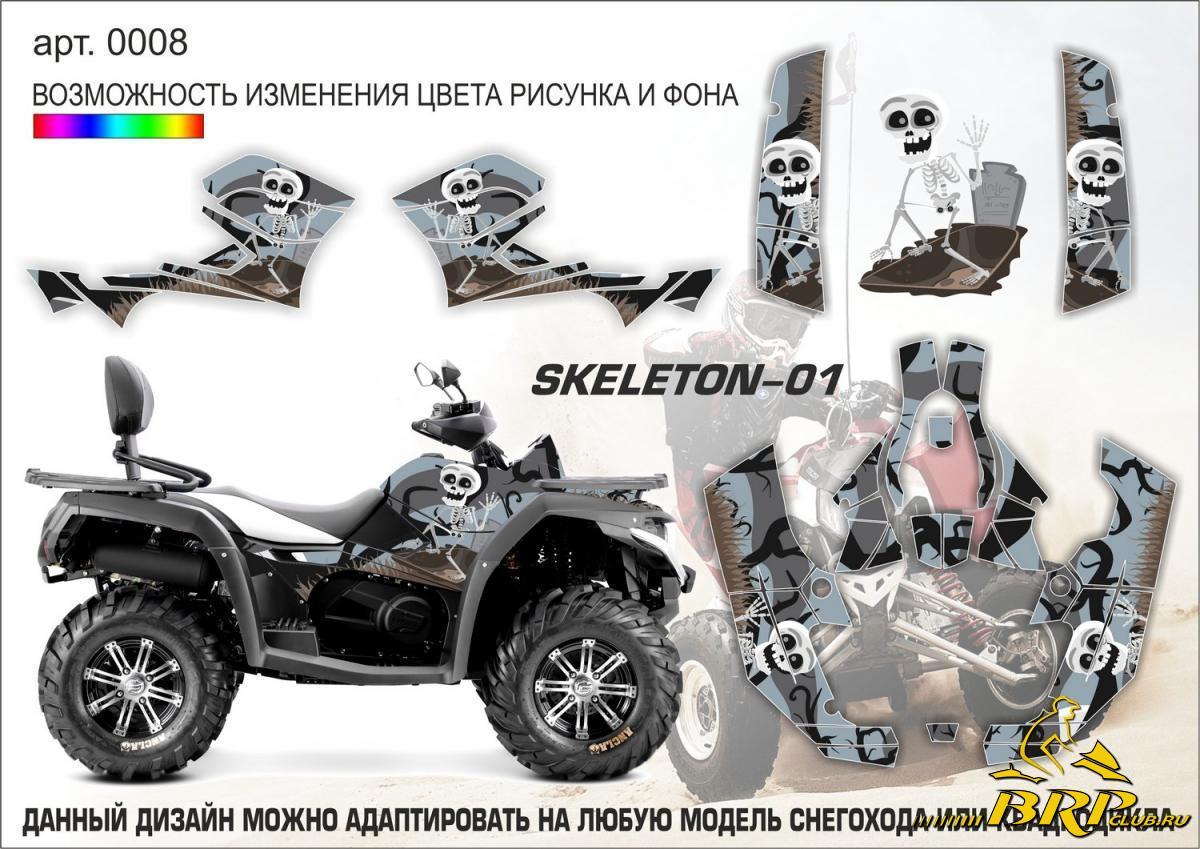 арт.0008 skeleton-01.jpg