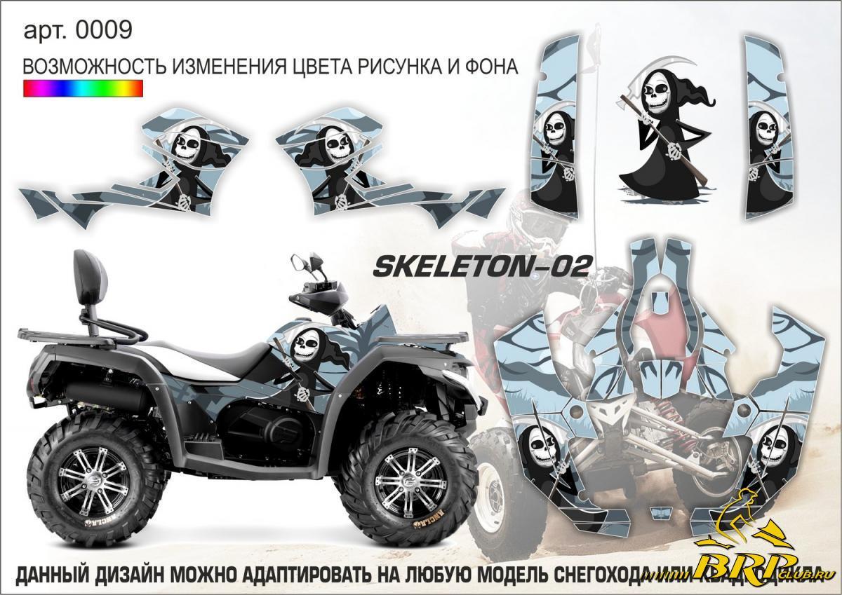 арт.0009 skeleton-02.jpg