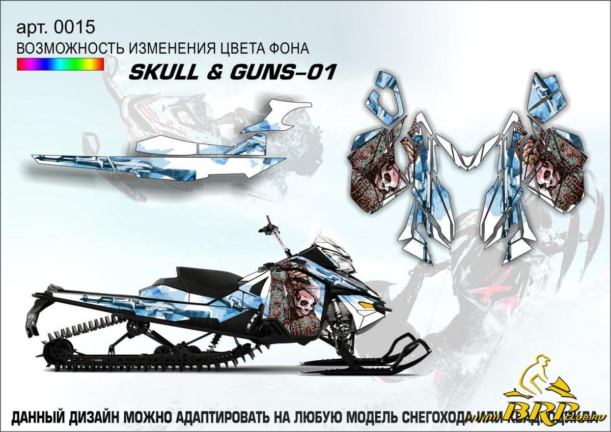 арт. 0015 skull & guns-01.jpg