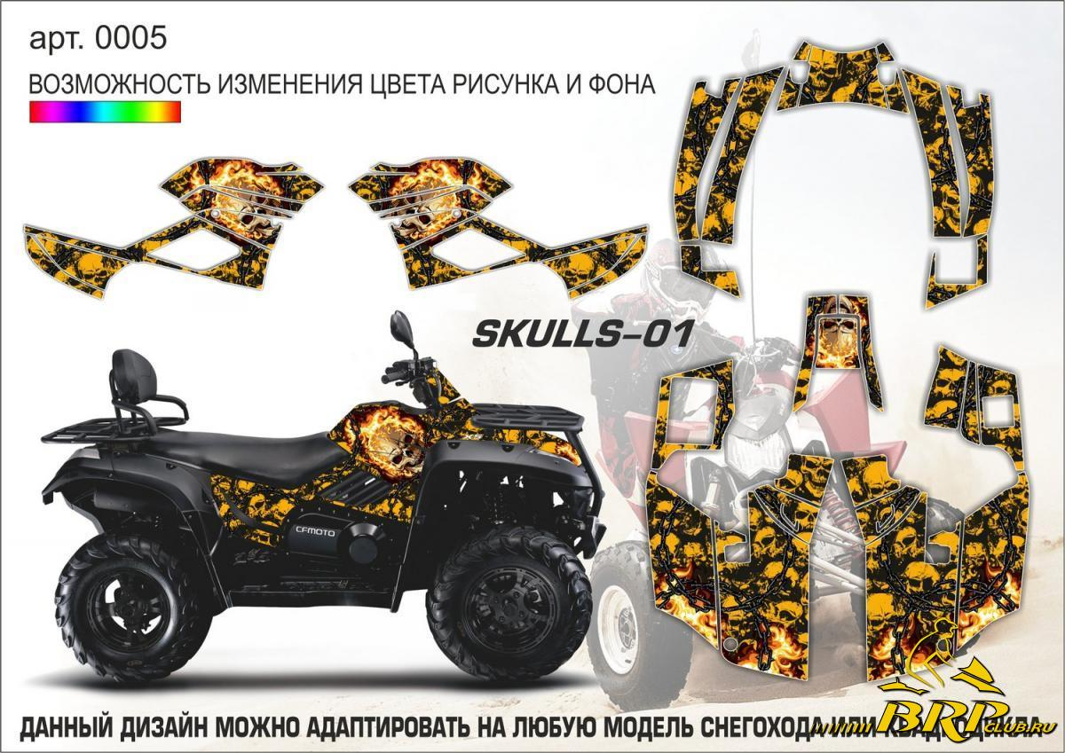 арт.0005 skulls-01.jpg