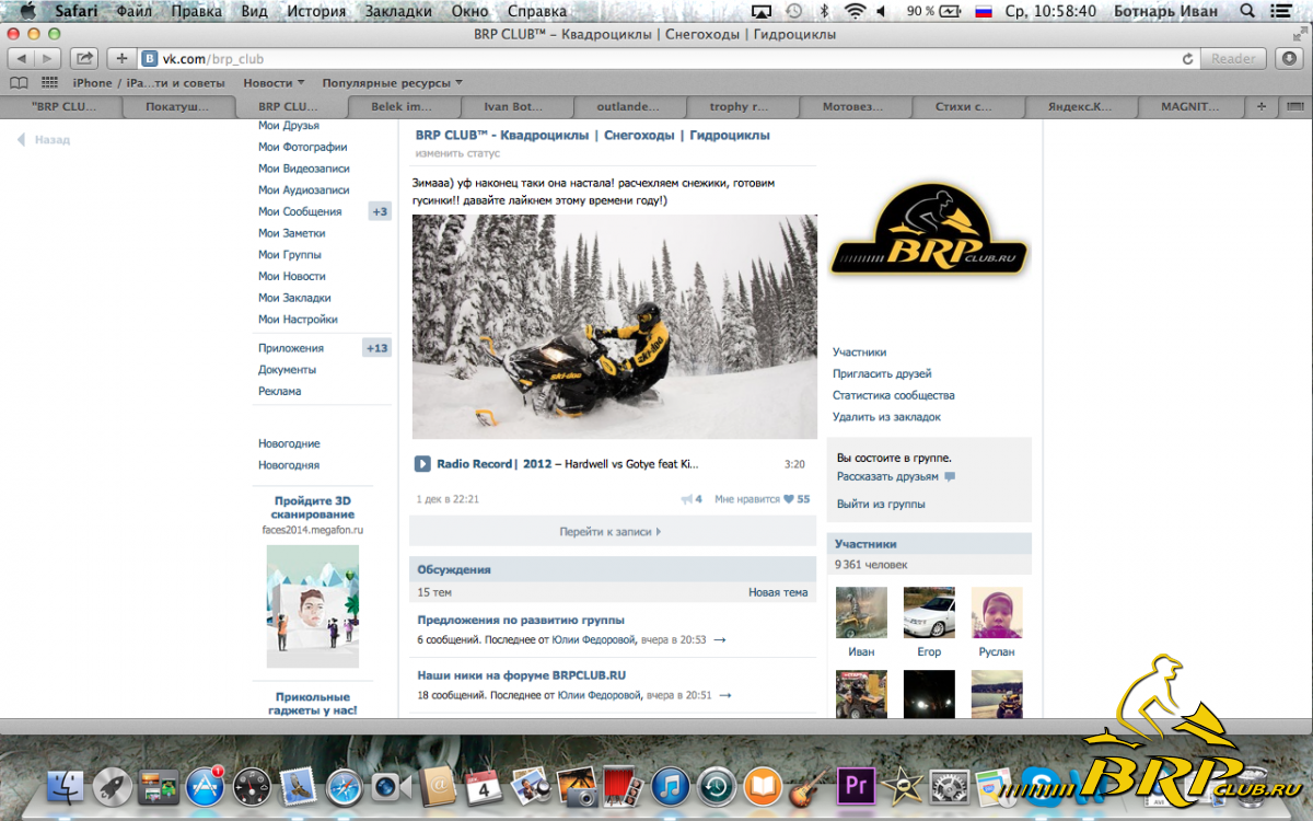 Снимок экрана 2013-12-04 в 10.58.40.png