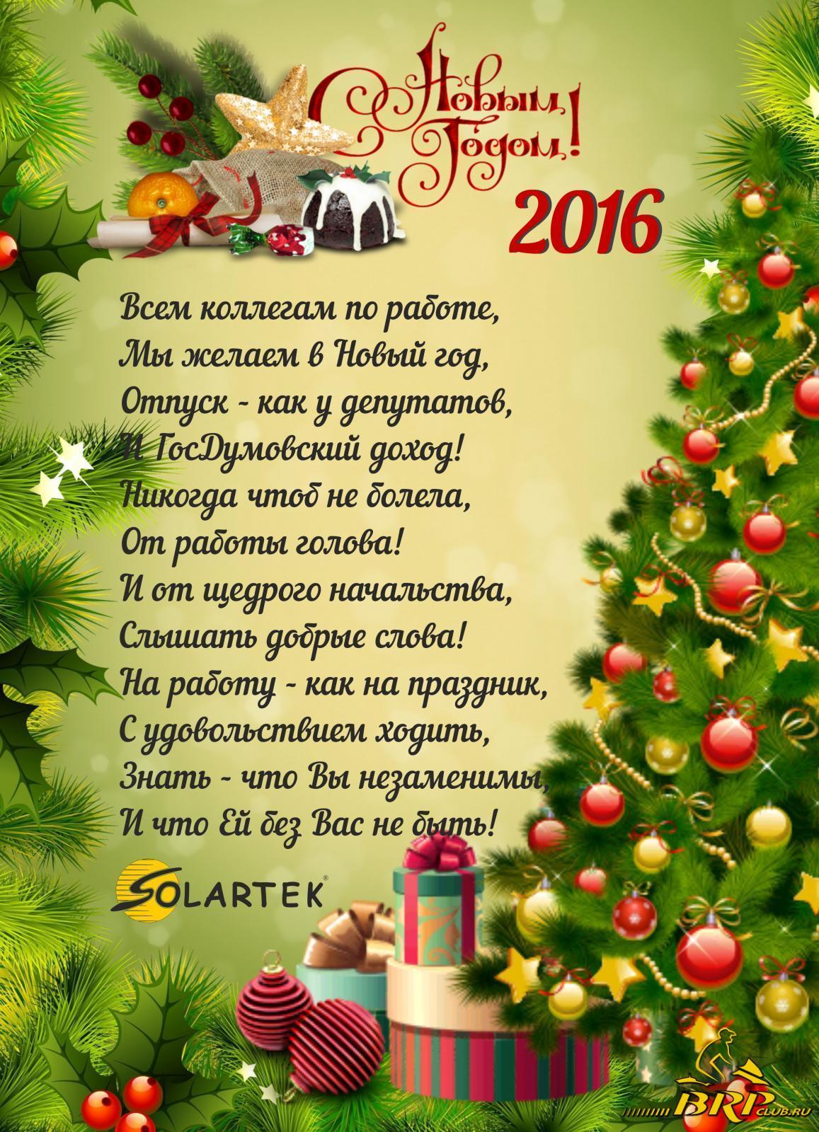 С Новым 2016 годом!.jpg